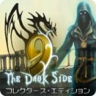 9:ザ・ダークサイド コレクターズ・エディション ゲーム