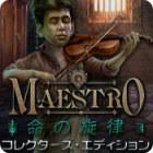 マエストロ:命の旋律 コレクターズ・エディション ゲーム