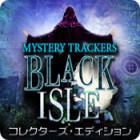 ミステリー・トラッカー:ブラック島の謎 コレクターズ・エディション ゲーム