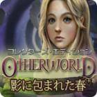 PC ダウンロードゲーム:アイテム探しゲーム 英語版タイトル:Otherworld: Spring of Shadows Collector's Edition 今すぐ「Otherworld: 影 ゲーム