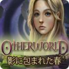 Otherworld: 影に包まれた春 ゲーム