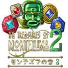 モンテズマの宝 2 ゲーム