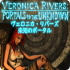 ヴェロニカ・リバーズ:未知のポータル ゲーム